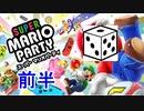 【スーパーマリオパーティ】サイコロとの絆を確かめたい!!【part1】【前半】