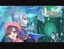 【エルム凪】異世界配達屋ハルフィーナⅡ~古都の遺跡と水竜~【CD♪CFデモPV】