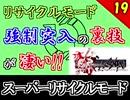 【ミンサガ】スーパーリサイクルモードが凄い!強制突入の手順まとめ。全力で楽しむミンサガ実況 Part19【5周目】