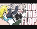 【手描きトレス】いっいっいっいいっいっぞ!【DO THE FLOP】