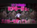 【ざくアクMMD】ミアラージュにスリラーを踊ってもらった