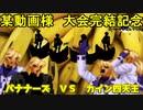 【MUGEN】バナナーズVSカイン四天王【単発動画】