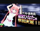 【MMD杯ZERO2】猫宮ひなた 様【ゲスト告知】