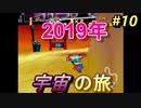 【スマブラSP参戦記念!】バンジョーレーシング #10【熱湯5分】