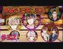 【イケメン戦国実況~時をかける恋】イケメン会議!黒幕の真相に迫る!!#12