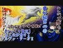 【ゆっくり実況】主人公が怠けるシルヴァ・サーガⅡPart23(番外編1)