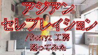 【ぽんでゅ】アジアン セレブレイション/Berryz工房踊ってみた【ハロウィン】