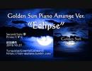 "【M3-2019秋】黄金の太陽アレンジCD 『Golden Sun Piano Arrange Ver. ""Eclipse""』 クロスフェード"