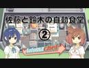 【Automachef】佐藤と鈴木の自動食堂 Part2【CeVIO実況プレイ】