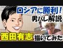 【男バレ】-ロシア戦大勝利!-石川、西田、高橋大活躍!W杯2019男子バレーボールワールドカップ解説