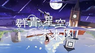 『群青と星空の未来図』 - lazuli feat. flower