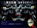 バグロボ大戦 その6 【MX】