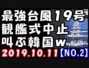 【海外の反応】最強台風19号は地球史上最大級?観艦式中止を喜ぶ韓国が天皇即位式に首相を参列させ下心丸出し…