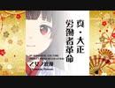 【歌ってみた】真・令和労働者革命 ~乙女ノ浪漫ver~【麻倉由衣さん】