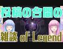 琴葉姉妹の雑談ofLegend~新説魔法少女+が終わって~