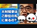 竹田恒泰氏が大村知事にド正論!「大村知事はどの面下げてご即位の礼に来るの?」