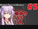 【HOME SWEET HOME】ゆかりと葵と恐怖の家#5【VOICEROID実況】