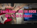 I was King / ONE OK ROCK 弾いてみた(Bass)
