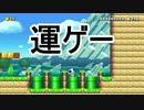 【実況】暴言マリオメーカー 第1回 運ゲー