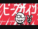 【MUNA】 'ヒロアカ OP' ピースサイン _  米津玄師  / 歌ってみた 【COVER】