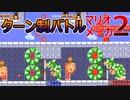 【マリオメーカー2】スーパーマリメRPGが面白かった!!