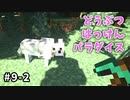 【マイクラ】Minecraft〃手探り気味に世界を踏破したい実況プレイ【#9-2】