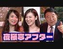 【夜桜亭日記 #106 after】水島総が視聴者の質問に答えます![桜R1/10/12]