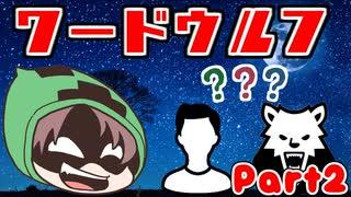 【ゾム企画】ワードウルフPart2