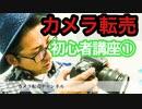 【 カメラ転売 】 初心者講座 _ステップ1_  ( 転売 - 副業 )