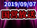 【生放送】国営放送 2019年9月7日放送【アーカイブ】