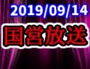 【生放送】国営放送 2019年9月14日放送【アーカイブ】