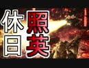 【調和砲特別編!】プロハン3人の普通のキリン狩猟