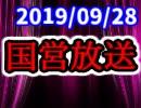【生放送】国営放送 2019年9月28日放送【アーカイブ】