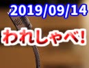 【生放送】われしゃべ! 2019年9月14日【アーカイブ】