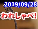 【生放送】われしゃべ! 2019年9月28日【アーカイブ】