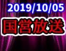 【生放送】国営放送 2019年10月5日放送【アーカイブ】