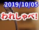 【生放送】われしゃべ! 2019年10月5日【アーカイブ】