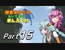 【StoneHearth】紲星あかりのおいでませ!まんぷく村_15【VOICEROID実況プレイ】