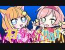 ✧*. えいがのおそ松さんOP ネコとディスコとサカナ 歌ってみた! ver.うめ×藤咲日乃