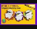 【ハロウィン折り紙】ぽってりミイラ男さん☆