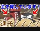 【ゆっくり茶番】霊夢のリボンと魔理沙の帽子がなくなった・・・!?【アニメ】