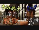 もみあげとひげが協力して脱獄する話.第二話【A Way Out実況プレイ】日本語字幕付き