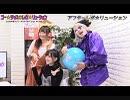 アフター☆レボ☆リューション 第37界