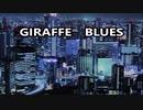 【オリジナル写真】GIRAFFE BLUESを歌ってみた【こりん】