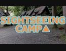 【SIGHTSEEING CAMP△】Bicycle★2019.9「Shiroishi Camping Ground」