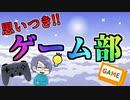 【生放送】思いつき!!ゲーム部 2019年9月29日【アーカイブ】