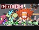 【ポケモンUSM】ゆうシャン UFCZの章②【VSフライ氏】