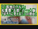 """『「孤独のグルメ」松重豊""""五郎""""の一人飯 うまそうに見える三つの理由』についてetc【日記的動画(2019年10月11日分)】[ 194/365 ]"""