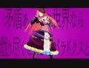【波音リツ】ワールド・オブ・パラドクス【UTAUカバー】