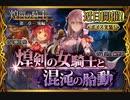 【神バハ】 煌剣の女騎士と混沌の胎動